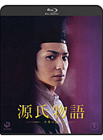源氏物語 千年の謎 (ブルーレイディスク)