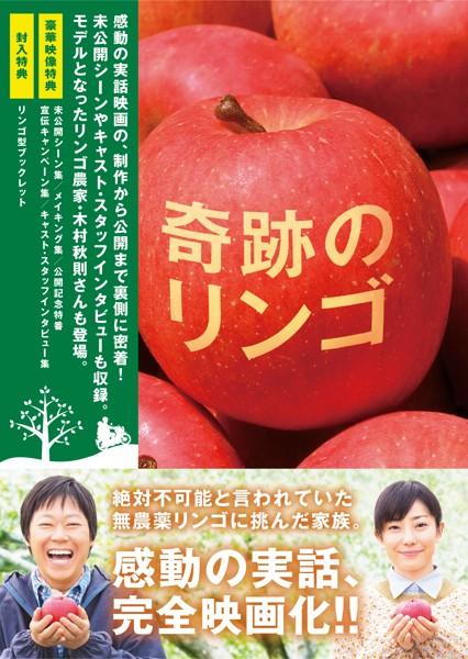 奇跡のリンゴ(特典DVD付2枚組) (ブルーレイディスク)
