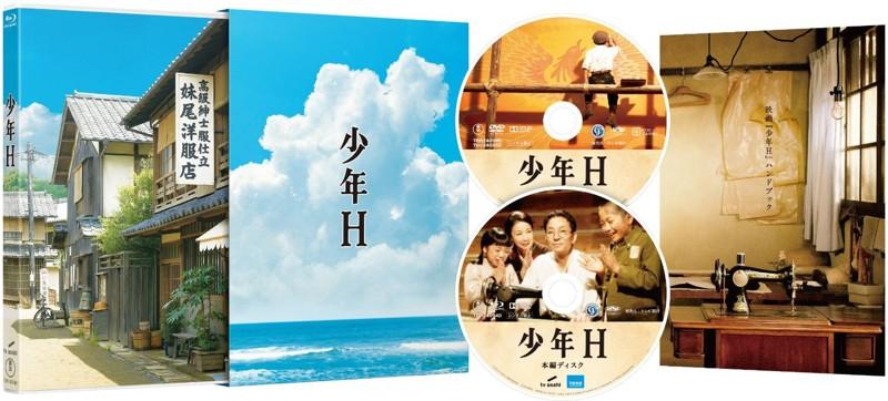 少年H(特典DVD付2枚組) (ブルーレイディスク)