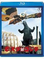 モスラ対ゴジラ Blu-ray【60周年記念版】[TBR-24301D][Blu-ray/ブルーレイ]