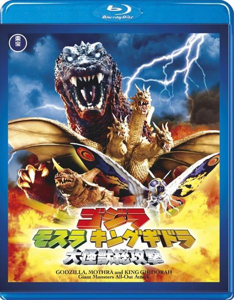 ゴジラ・モスラ・キングギドラ 大怪獣総攻撃 【60周年記念版】 (ブルーレイディスク)