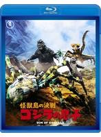 怪獣島の決戦 ゴジラの息子【60周年記念版】[TBR-24334D][Blu-ray/ブルーレイ]