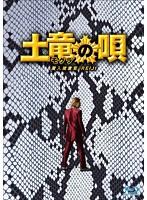土竜の唄 潜入捜査官 REIJI Blu-ray スペシャル・エディション[TBR-24543D][Blu-ray/ブルーレイ] 製品画像