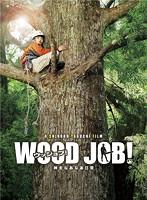WOOD JOB!~神去なあなあ日常~豪華大木エディション (ブルーレイディスク)