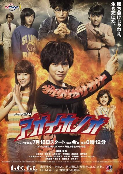 アオイホノオ Blu-ray BOX (ブルーレイディスク)