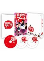 薔薇色のブー子 スペシャルBlu-ray BOX (ブルーレイディスク)