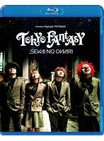 TOKYO FANTASY SEKAI NO OWARI Blu-ray スタンダード・エディション[TBR-25129D][Blu-ray/ブルーレイ]
