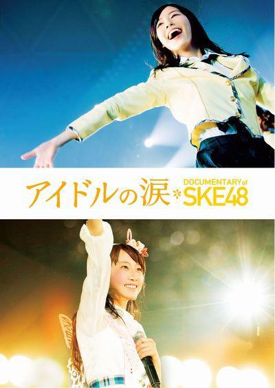 アイドルの涙 DOCUMENTARY of SKE48 スペシャル・エディション (ブルーレイディスク)