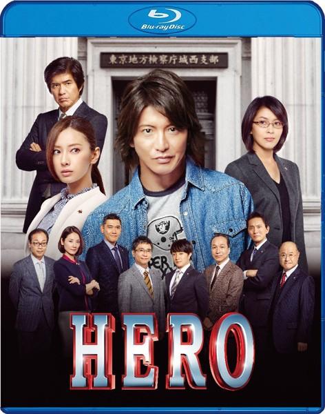 HERO スタンダード・エディション(2015) (ブルーレイディスク)