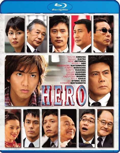 HERO スタンダード・エディション(2007) (ブルーレイディスク)