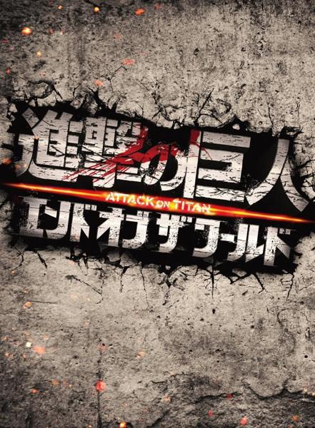 進撃の巨人 ATTACK ON TITAN エンド オブ ザ ワールド 豪華版 (ブルーレイディスク)