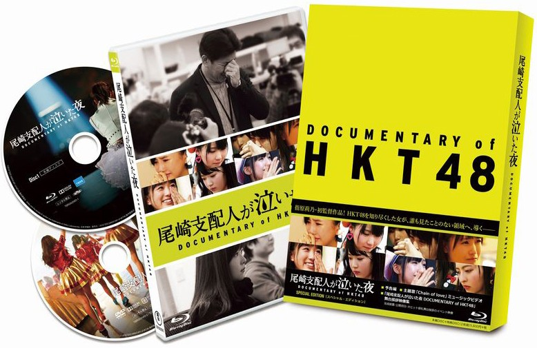 尾崎支配人が泣いた夜 DOCUMENTARY of HKT48 スペシャル・エディション (ブルーレイディスク)