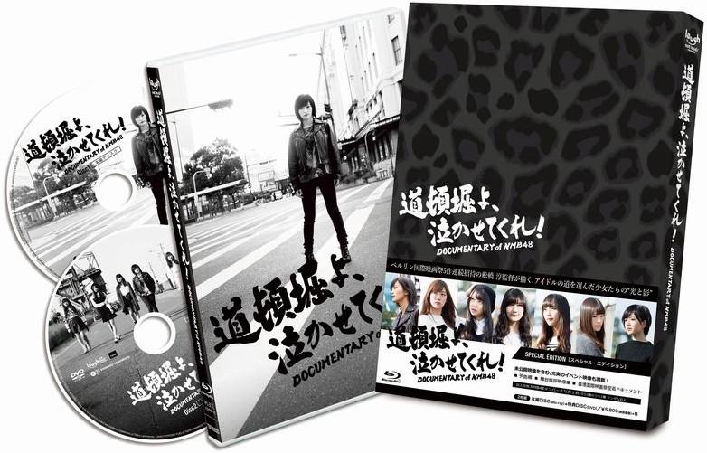 道頓堀よ、泣かせてくれ! DOCUMENTARY of NMB48 スペシャル・エディション (ブルーレイディスク)