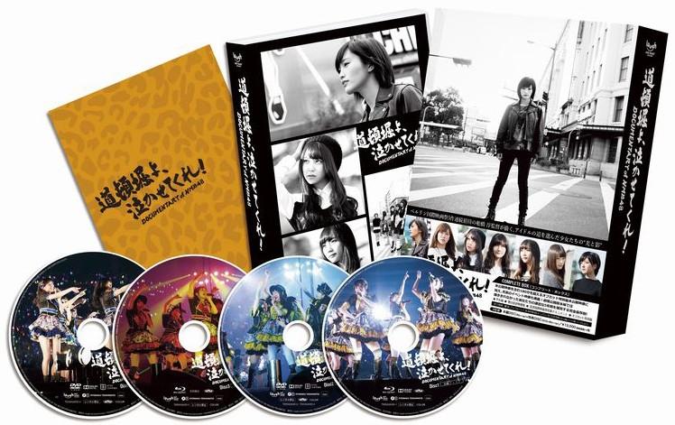 道頓堀よ、泣かせてくれ! DOCUMENTARY of NMB48 コンプリート BOX (ブルーレイディスク)