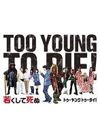 TOO YOUNG TO DIE! 若くして死ぬ Blu-ray 豪華版[TBR-26327D][Blu-ray/ブルーレイ]