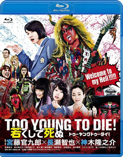 TOO YOUNG TO DIE!若くして死ぬ (ブルーレイディスク)