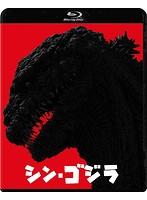 シン・ゴジラ Blu-ray[TBR-27004D][Blu-ray/ブルーレイ]
