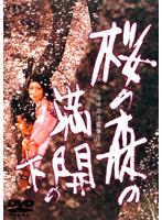 桜の森の満開の下[TDV-15180D][DVD]