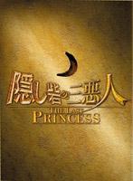 隠し砦の三悪人 THE LAST PRINCESS スペシャル・エディション(3枚組)
