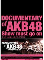 AKB48 ファースト・ラビット