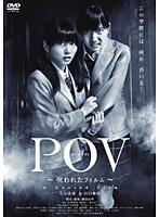 POV〜呪われたフィルム〜