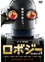 ロボジー スペシャル・エディション (ブルーレイディスク)