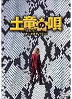 土竜の唄 潜入捜査官 REIJI DVD スペシャル・エディション[TDV-24545D][DVD]