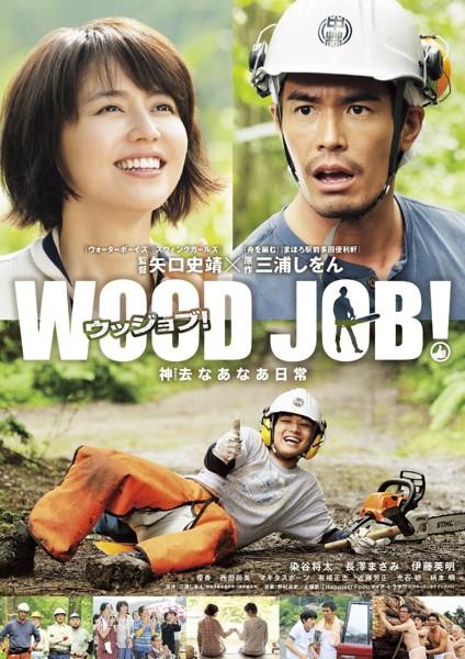 WOOD JOB!〜神去なあなあ日常〜スタンダード・エディション
