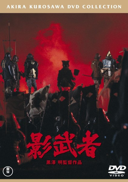 影武者[東宝DVD名作セレクション]