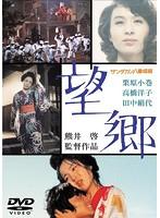 サンダカン八番娼館 望郷[東宝DVD名作セレクション]