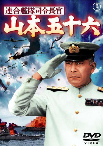 連合艦隊司令長官 山本五十六[東宝DVD名作セレクション]