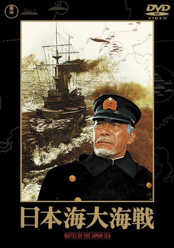 日本海大海戦[東宝DVD名作セレクション]