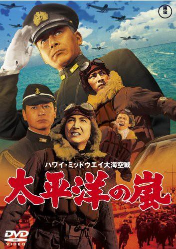 太平洋の嵐[東宝DVD名作セレクション]