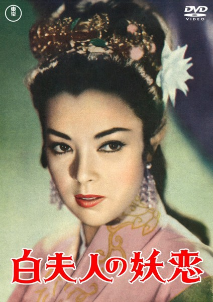 白夫人の妖恋