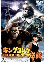 キングコングの逆襲〈東宝DVD名作セレクション〉[TDV-25253D][DVD] 製品画像