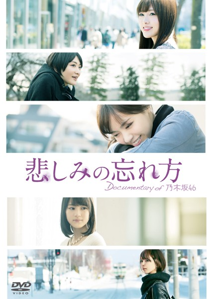 悲しみの忘れ方 Documentary of 乃木坂46 スペシャル・エディション (ブルーレイディスク)
