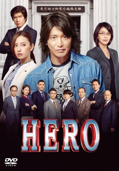 HERO スタンダード・エディション(2015)