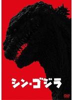 シン・ゴジラ DVD[TDV-27005D][DVD]