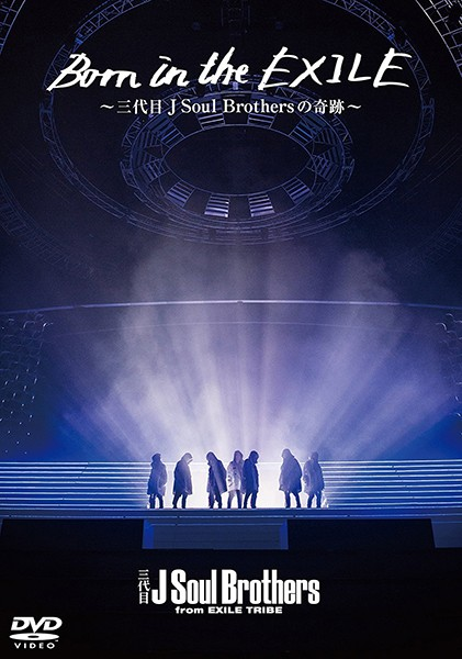 Born in the EXILE〜三代目 J Soul Brothersの奇跡〜