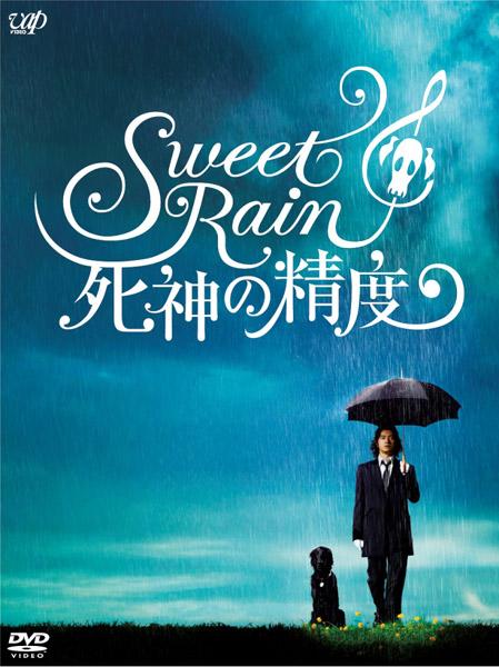 Sweet Rain 死神の精度 コレクターズ・エディション (2枚組)