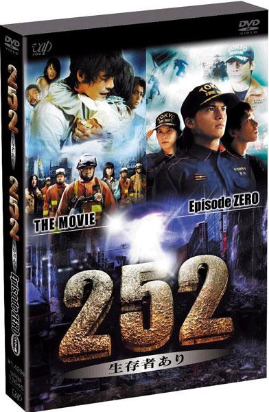『252 生存者あり』+『252 生存者あり episode:ZERO 完全版』 (初回限定生産)