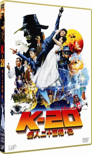K-20 怪人二十面相・伝 (通常版)