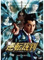 逆転裁判[VPBT-13707][DVD] 製品画像