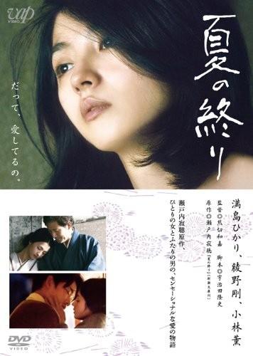夏の終り (本編1枚+特典DVD1枚)
