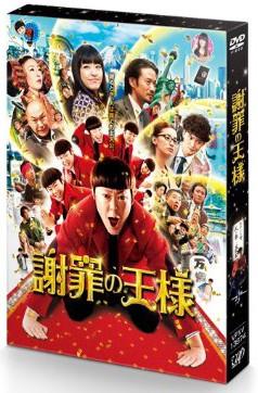 謝罪の王様 (本編1枚+特典DVD1枚)
