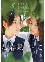 思春期ごっこ【DMMオリジナル生写真付】