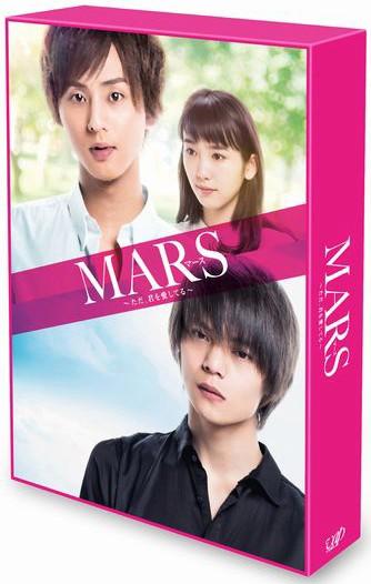 MARS(マース)〜ただ、君を愛してる〜 豪華版(初回限定生産)