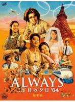 ALWAYS三丁目の夕日'64 豪華版 (本編DVD1枚+特典DVDディスク1枚)