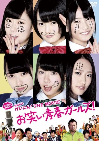 NMB48 げいにん! THE MOVIE お笑い青春ガールズ! (初回限定豪華版)