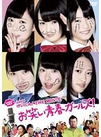 NMB48 げいにん! THE MOVIE お笑い青春ガールズ! (初回限定豪華版